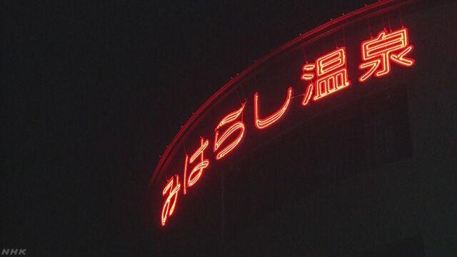 入浴施設でレジオネラ菌の集団感染1人死亡 広島 三原 | NHKニュース