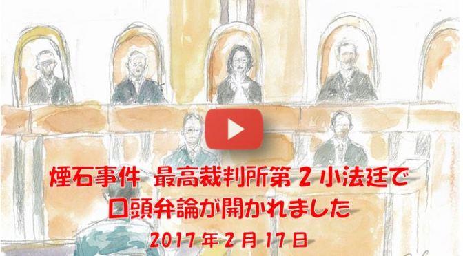 【速報】元アナウンサーに逆転無罪 最高裁判決