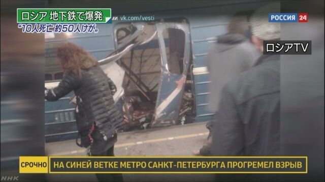 ロシア 地下鉄の車内で爆発 10人死亡 およそ50人けが