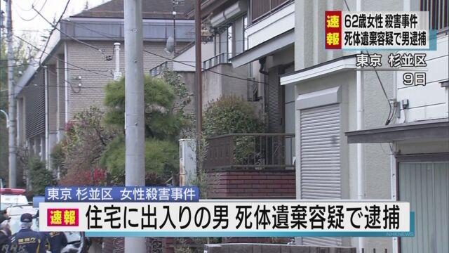 東京・杉並の女性殺害事件 死体遺棄容疑で男逮捕