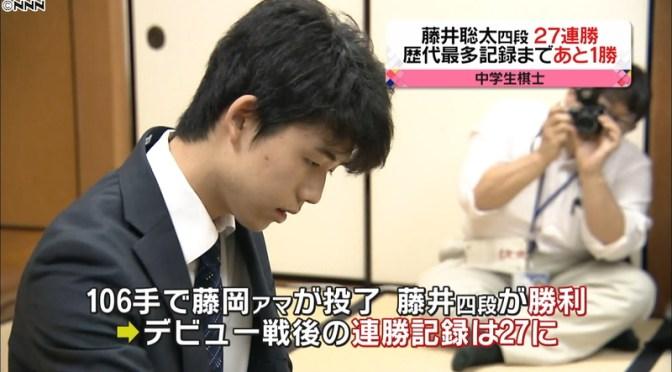 中学生棋士の藤井四段 27連勝