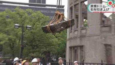 """""""原爆ドームの破片""""引き上げ"""
