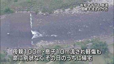告知せずダム放流 下流で親子が流されけが 新潟 新発田