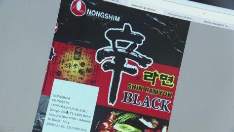 インドネシア 韓国製即席麺に豚由来の成分検出で販売禁止に