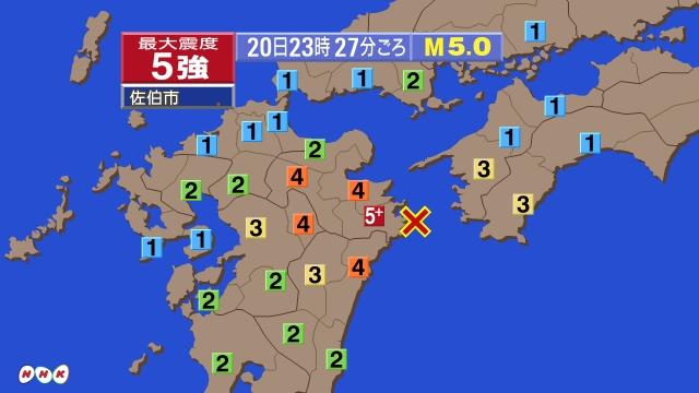 大分県で震度5強 津波の心配はなし