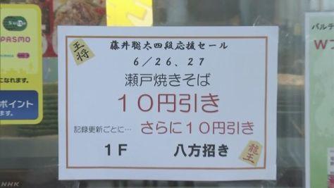 藤井四段29連勝 喜びに沸く地元 焼きそば屋さんも大忙し