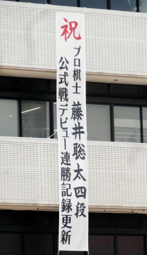 瀬戸市役所の懸垂幕