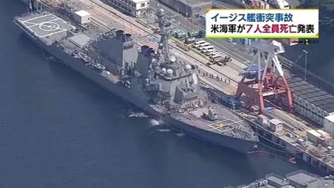 イージス艦衝突事故、米海軍が7人全員死亡発表