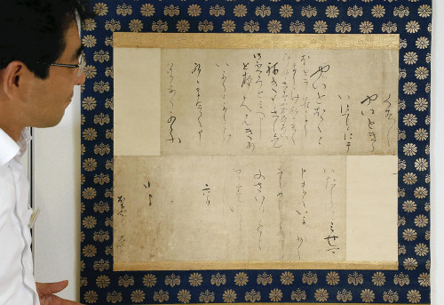 秀吉から茶々へ「サンマ送ったよ」…書状発見 : カルチャー : 読売新聞(YOMIURI ONLINE)