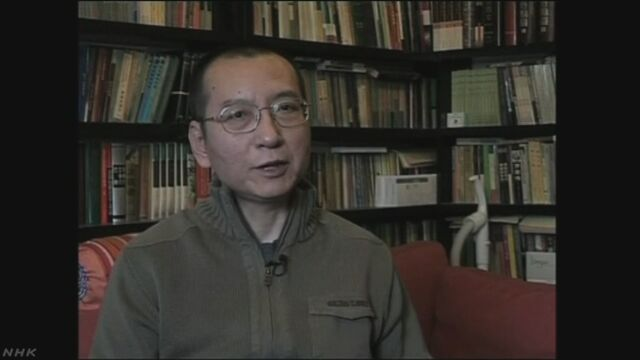 劉暁波氏 死去 中国の民主化運動の象徴的存在 | NHKニュース