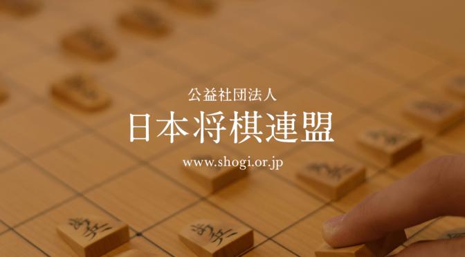 昇段・引退、フリークラス転出、休場棋士のお知らせ|日本将棋連盟
