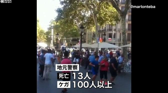 スペインテロ 13人死亡、100人超ケガ