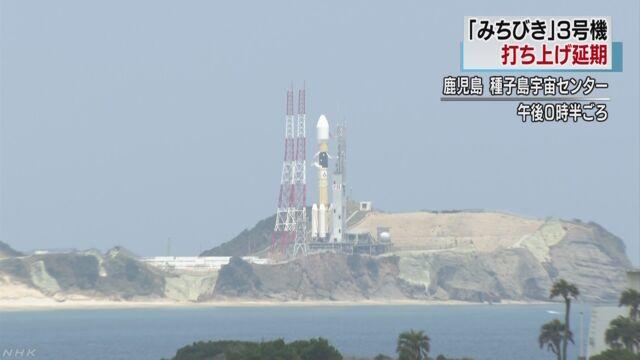 日本版GPS衛星「みちびき」打ち上げ17日以降に延期