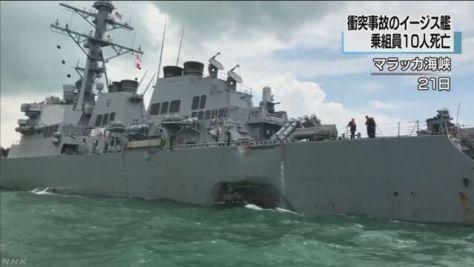 米海軍イージス艦衝突事故 不明の乗組員10人全員死亡
