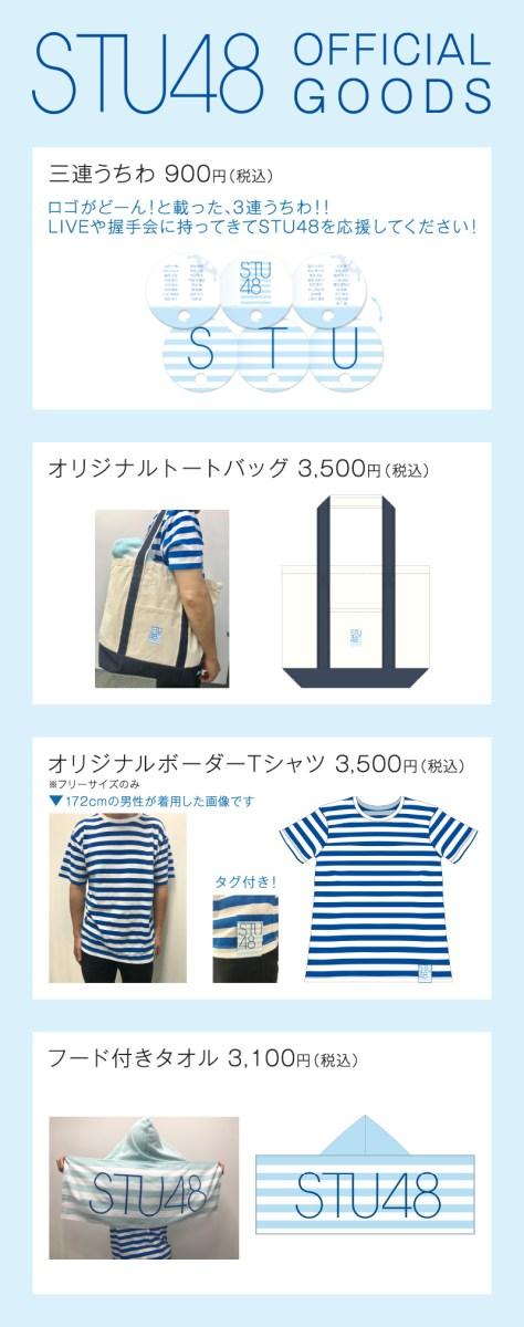 オフィシャルグッズ公開!8/5(土)TIF会場&オンラインショップにて販売開始!