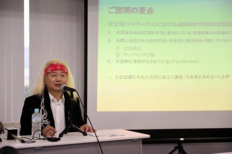 会見でJASRACの運用の問題点を訴えるファンキー末吉=東京・ビジョンセンター永田町802号室(撮影・開出牧)