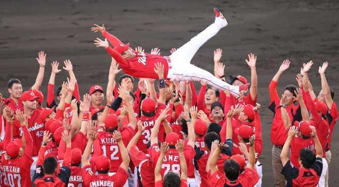【祝・V8】広島カープ、2年連続、8度目の優勝、37年ぶりセ界連覇