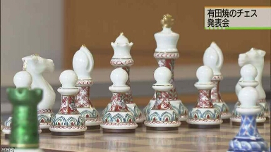 「有田焼」で作ったチェスの駒 披露