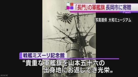 戦艦長門の軍艦旗 ホノルル市から新潟 長岡に寄贈へ