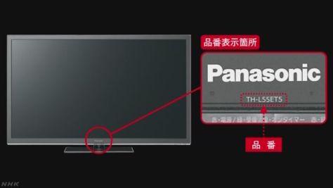 パナソニック 液晶テレビのスタンドに不具合 無料修理へ