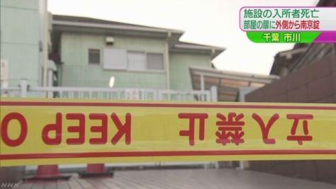 宿泊施設で入所者死亡 部屋の外側から南京錠