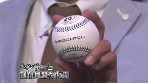 回転数スマホに表示できる野球ボール開発