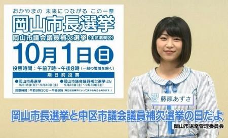 「STU48」の藤原さんを起用したスポットCMの一場面
