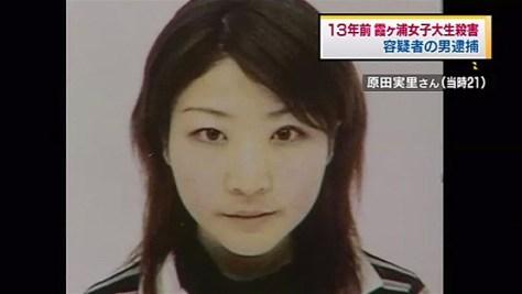 13年前の女子大学生殺害事件、容疑者の男逮捕