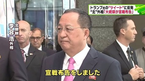 北朝鮮外相、トランプ大統領の発言は「宣戦布告」