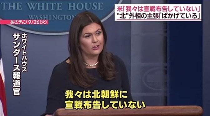 米報道官「我々は宣戦布告していない」