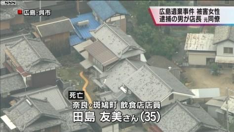 広島遺棄 容疑者は元店長、被害者は店員