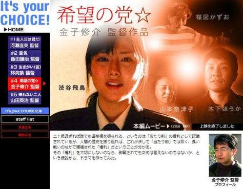 明るい選挙推進協会のサイトで紹介されていた短編映画「希望の党☆」。今は見られなくなっている