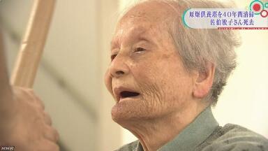 原爆供養塔の母佐伯敏子さん死去