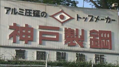 神戸製鋼 データ改ざんは複数工場で組織ぐるみ