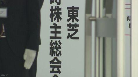 東芝 臨時株主総会 半導体子会社の売却を承認