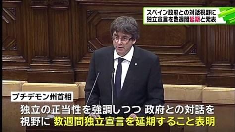 カタルーニャ州首相、独立宣言の数週間延期を表明