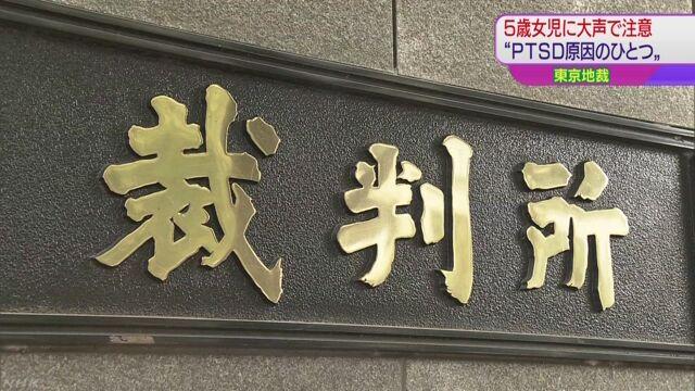 5歳児が大声で注意されPTSDに 深谷市に賠償命令 東京地裁