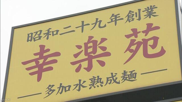 ラーメンチェーン幸楽苑 採算悪化で50店舗余 閉鎖へ | NHKニュース