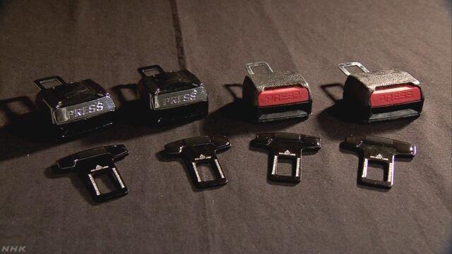 シートベルトの警報音解除器具の業者 商標法違反容疑で逮捕