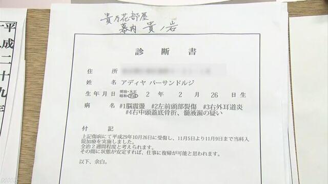 貴ノ岩の頭のけが「 あくまで骨折の疑い」 診断書作成の医師 | NHKニュース