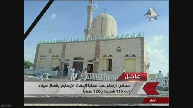 エジプト モスク襲撃235人死亡 大統領「テロに立ち向かう」 | NHKニュース