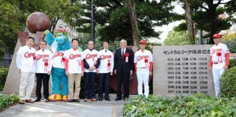 広島「勝鯉の森」記念碑除幕式 緒方監督「歴史を刻むことができた」