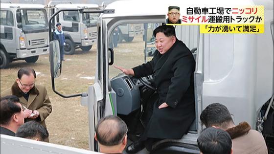 自動車工場でニッコリ ミサイル運搬用トラックか