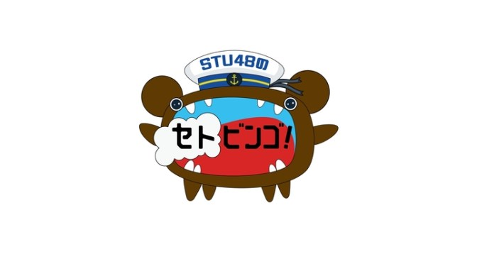 STU48:関東初の冠番組「セトビンゴ!」が来年1月にスタート