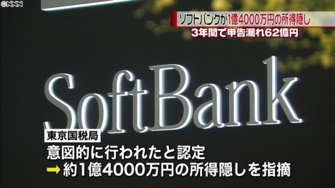 ソフトバンク 1億4000万円の所得隠し
