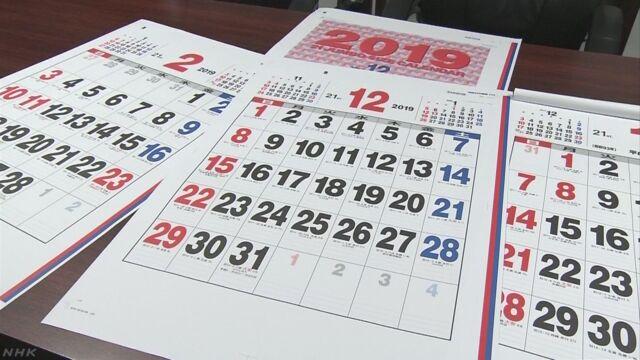 新元号めぐり カレンダー業者やきもき | NHKニュース