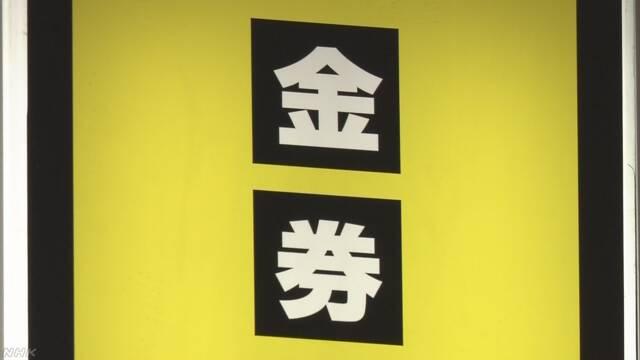 偽100ドル紙幣 大阪でも両替 同一グループ関与か
