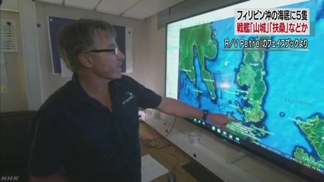 戦艦「山城」「扶桑」などか フィリピン沖海底で発見