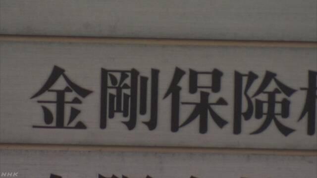 朝鮮総連傘下の保険会社 現金隠した疑いで捜索