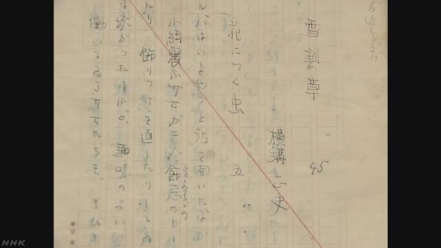 横溝正史が家庭小説執筆 文中に金田一耕助の原型も | NHKニュース